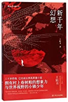 Fantasy in the New Millennium (Chinese Edition)