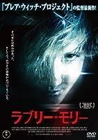 ラブリー・モリー [DVD]
