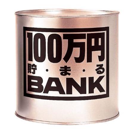 トイボックス メタルバンク100マンエン ゴールド 1170C