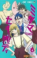 ミタマセキュ霊ティ コミック 1-4巻セット