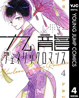 [眉月じゅん]の九龍ジェネリックロマンス 4 (ヤングジャンプコミックスDIGITAL)