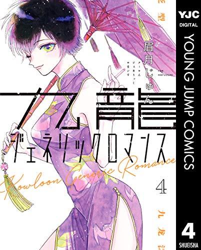 九龍ジェネリックロマンス 4 (ヤングジャンプコミックスDIGITAL)
