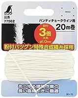 シンワ測定(Shinwa Sokutei) 粉付3倍太糸 20m巻 チョークライン用 77562