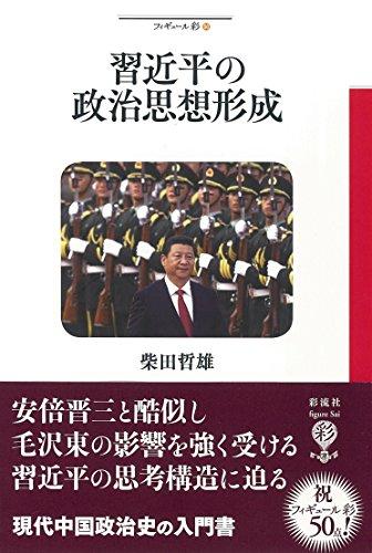 習近平の政治思想形成 (フィギュール彩)