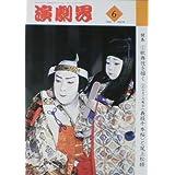 【演劇界】1995年6月号 歌舞伎を描く 義経千本桜と尾上松緑 [雑誌]