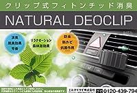 ナチュラルデオクリップ◆クリップ式フィトンチッド消臭器◆色:黒