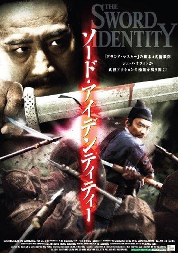 ソード・アイデンティティー [DVD]
