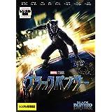 ブラックパンサー [DVD] [レンタル落ち]