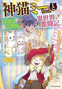 神猫ミーちゃんと猫用品召喚師の異世界奮闘記 3 (ドラゴンノベルス)