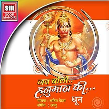 Jay Bolo Hanuman Ki