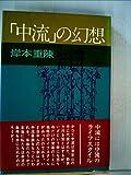 「中流」の幻想 (1978年)