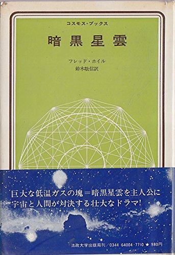 暗黒星雲 (コスモス・ブックス)