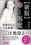 【新版】華と悪魔: 奴隷未亡人と哀姉妹 (フランス書院文庫X)