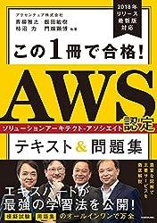 この1冊で合格! AWS認定ソリューションアーキテクト - アソシエイト テキスト&問題集