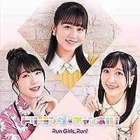 ドリーミング☆チャンネル! *CD(CD ONLY盤)