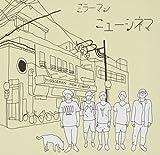 ニューシネマ by ミラーマン (2014-02-04) - ミラーマン