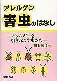 アレルゲン害虫のはなし ―アレルギーを引き起こす虫たち―