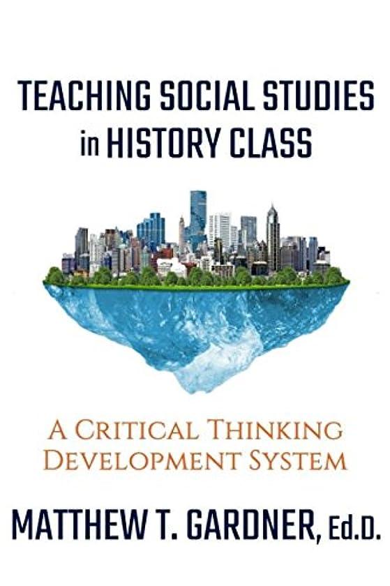 サイトライン現金管理するTeaching Social Studies in History Class: A Critical Thinking Development System