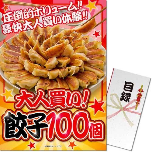 【パネもく!】大人買い!餃子100個(目録・A3パネル付)