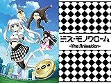 ミス・モノクローム-The Animation-(dアニメストア)