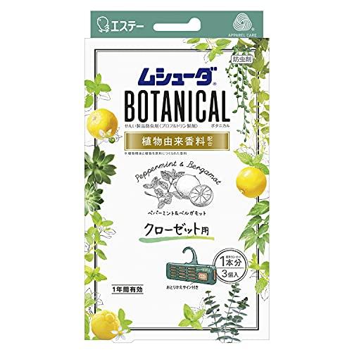 ムシューダ ボタニカル 香り 衣類 防虫剤 クローゼット用 ペパーミント&ベルガモット 3個入 1年間有効