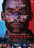 グッド・シリアルキラー[DVD]