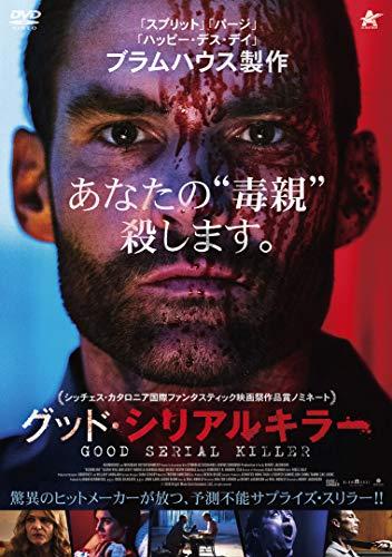 グッド・シリアルキラー [DVD]