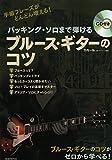 CD付き 手癖フレーズがどんどん増える! バッキングソロまで弾ける ブルースギターのコツ