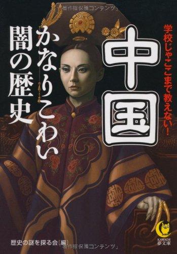 中国 かなりこわい闇の歴史---学校じゃここまで教えない! (KAWADE夢文庫)