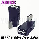 あい・くりっくオリジナル AMIRE アミレ USB方向転換プラグ 右向きL型・オス-メス USB2.0対応