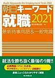 朝日キーワード就職2021
