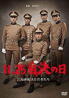 11.25 自決の日 三島由紀夫と若者たち [レンタル落ち]