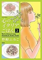 心のイタリアごはん コミック 1-3巻セット [コミック] 野崎ふみこ