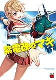 紫電改のマキ(1) (チャンピオンREDコミックス)