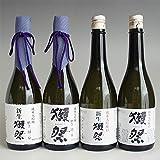 新生獺祭 23・45 720ml・獺祭 純米大吟醸23・45 しんせいだっさい 日本酒飲み比べセット 4本組 旭酒造 ギフト包装不可