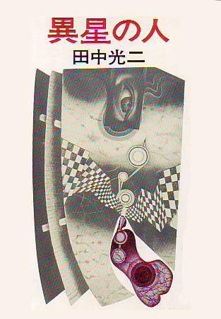異星の人―エーリアン・メモ (ハヤカワ文庫 JA 100)の詳細を見る
