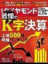 週刊ダイヤモンド 2021年 5/15号