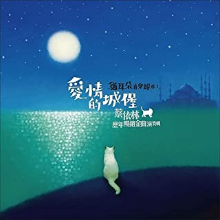 Cat's Ear Chinese Music: Love Castle - Play Songs by Jolin Tsai (Taiwan Edition)