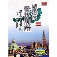 感動の世界遺産 オーストリア 2 WHD-5141 [DVD]
