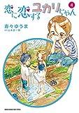 恋に恋するユカリちゃん (4) (ゲッサン少年サンデーコミックス)