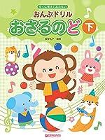 すぐに覚えて忘れない おんぷドリル/おさるのど(下) 幼児・小学生のための音符学習ドリル教本