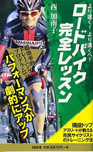 より速く、より遠くへ! ロードバイク完全レッスン 現役トップアスリートが教える市民サイクリストのトレーニング法 (SB新書)