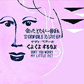 To Know Him is to Love Him (The Japanese Mixes)