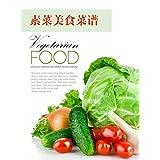 素菜菜谱 (Chinese Edition)