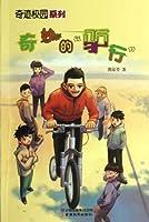 The Wonderful Donkey Walking (Chinese Edition)