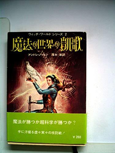 魔法の世界の凱歌 (創元推理文庫 602-3 ウィッチ・ワールド・シリーズ 2)