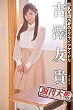 週刊大衆デジタル写真集NUDE : 2 吉澤友貴