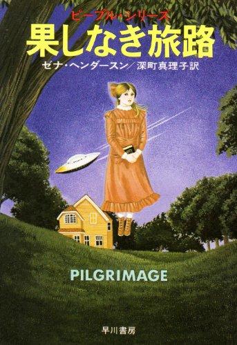 果てしなき旅路 (ハヤカワ文庫 SF ヘ 8-1 ピープル・シリーズ)