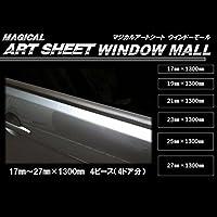 HASEPRO(ハセ・プロ) マジカルアートシート ウインドーモール 21mm×1300mm 4ピースセット