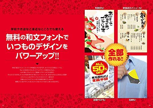 『和文フリーフォント250 - 豊富な作例ですぐに使いこなせる!(CD-ROM付き)』の2枚目の画像